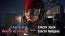 Эшли и Кайден живы Mass Effect