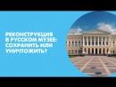 Реконструкция в Русском музее сохранить или уничтожить