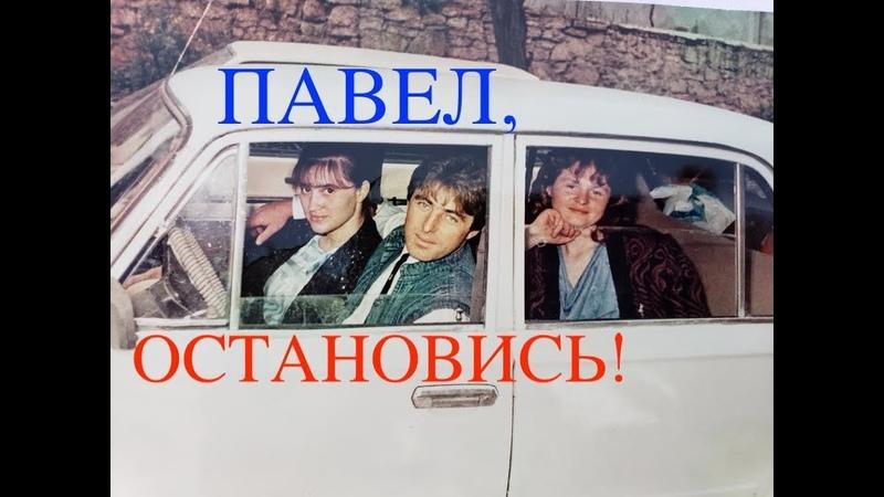 ПАВЕЛ, ОСТАНОВИСЬ! Интересное Свидетельство Павла Лещенко - Вячеслав Бойнецкий