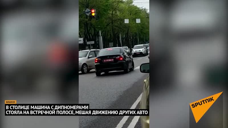 Авто с дипномерами стояло на встречной полосе на перекрестке в Бишкеке Видео