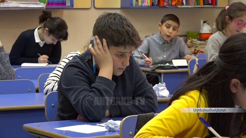 ԱՀ հանրակրթական դպրոցներում մեկնարկել է 137