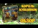 Король кувшинок - обзор настольной игры