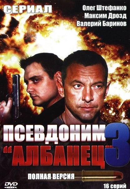 псевдоним албанец 3 скачать торрент - фото 6