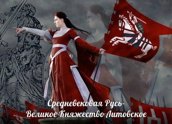 Литовская Русь