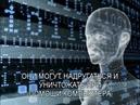 Силке Ф Система искусственного интеллекта,эффект Манделы, подмена сознания и гансталкинг
