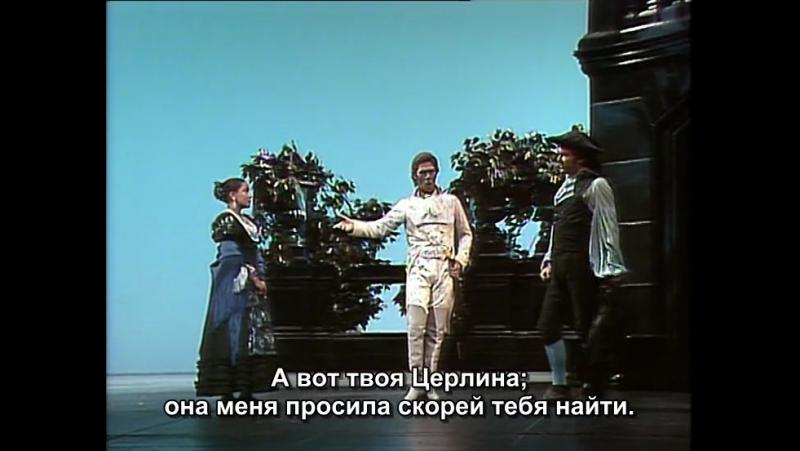 Salzburger Festspiele - Wolfgang Amadeus Mozart: Don Giovanni (Зальцбург, 1987) - Акт I