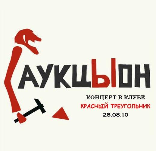 АукцЫон - Концерт в клубе «Красный треугольник» (28.08.10) (2010)