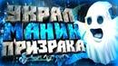 ПРИЗРАК - ВОР | Garry's Mod DarkRP Гаррис Мод Дарк РП