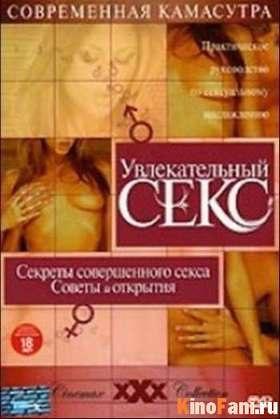 Смотреть фильм увлекательный сексу