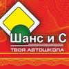 Автошкола Шанс и С Тимашевск