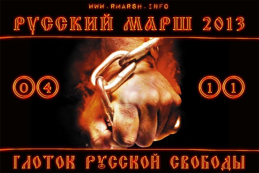 РУССКИЙ МАРШ 2013 — Глоток Русской Свободы