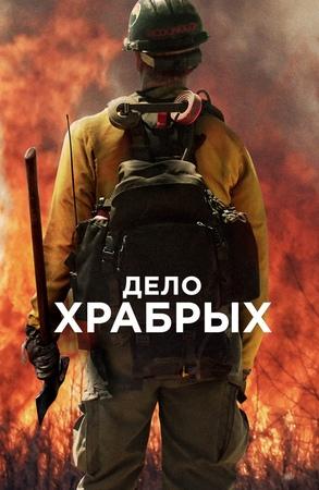 Дело храбрых Only the Brave 2017