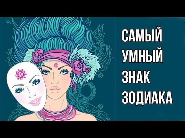 САМЫЙ УМНЫЙ ЗНАК ЗОДИАКА / ГОРОСКОП 2018