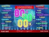 Дискотека 80-х 90-х 00-х - Любимые Танцевальные Хиты (Сборник)