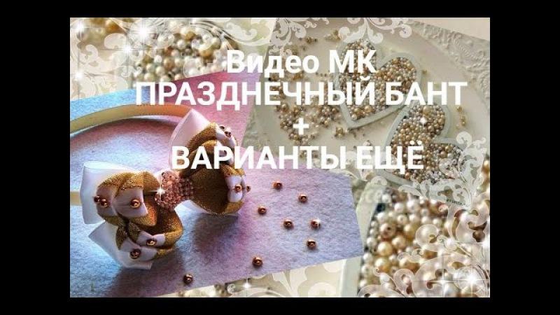 Нарядный_бант_на_обручевариантыLinda, laço no envoltórioopções