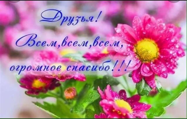 Днем рождения, друзья спасибо всем за поздравления открытки