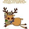 Подслушано Ульяновск. Школа 82