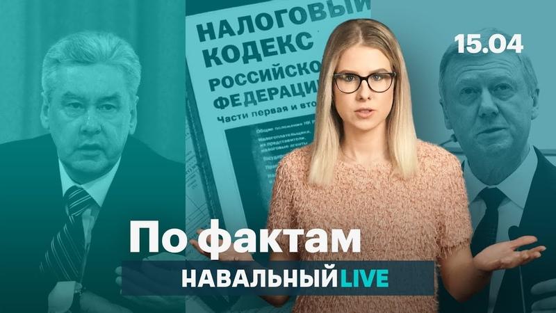 ♐ Нищенские зарплаты в 13 тысяч. Как работает мэрия Москвы. Чубайс — «борец с олигархами»♐