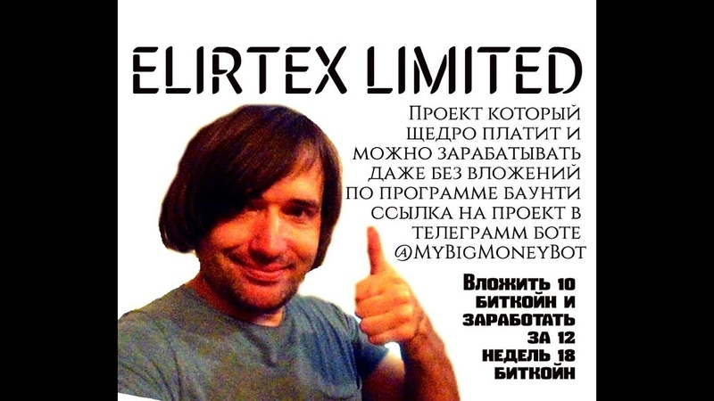Почему стоит зарабатывать в проекте Elirtex Limited