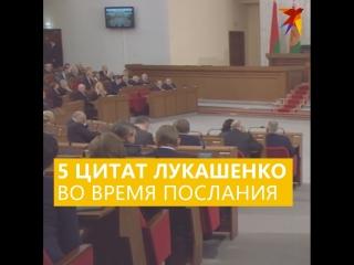 5 лучших цитат Лукашенко из послания 24 апреля 2018