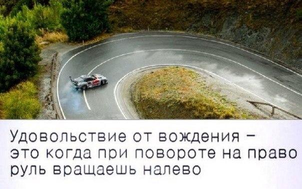 удовольствие от вождения  когда при повороте на   право руль повара чиваешь на лево