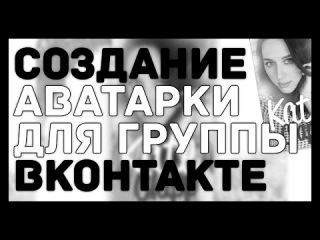 УРОК ФОТОШОПА №4 // Создание аватарки для группы Вконтакте