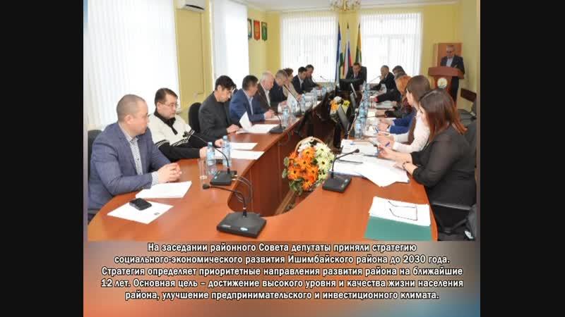 ИНТЕРЕСНОЕ В ГОРОДЕ В Ишимбайском районе принят бюджет муниципалитета