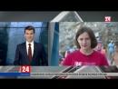 Впечатления от Чемпионата мира по клифф-дайвингу в Симеизе - в прямом включении корреспондента Крым 24 Елены Носковой