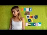Егор Крид и MOLLY - Если ты меня не любишь( cover Lili )