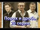 Порох и дробь 20 серия 2013