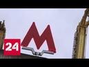 История и современность: Стромынка соединит Большое кольцо с красной веткой столичного метро - Р…