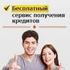 Кредиты.ру - Получить самый выгодный кредит!
