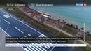 Новости на Россия 24 • Самолет со 162 пассажирами повис на обрыве в Турции