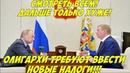 Срочно! Олигархи Путина и Медведева требуют новых налогов! Народ загоняют в долговую яму!