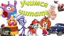 Коллекция игрушек из мультика Маша, Смешарики, Фиксики, Барбоскины, Щенячий патруль, Энгрибердс.