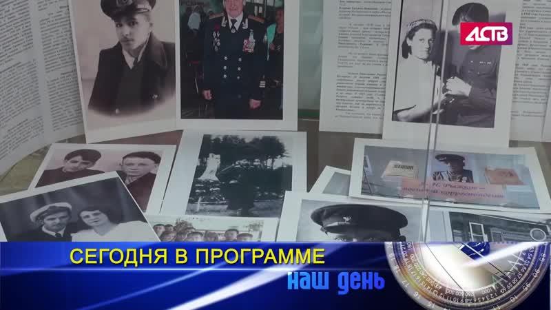 Экспозиция в Управлении Росгвардии по Сахалинской области