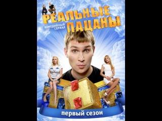 Реальные пацаны: Шерлок Ознобихин и доктор Базанов, сезон 1, серия 48 на Now.ru