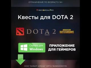 Dota 2 Играть в Dota 2 просто так Получать деньги за победы на CyberArenaPro!