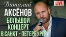 Виталий Аксенов Большой концерт в Санкт Петербурге Первое отделение 12 декабря 2017
