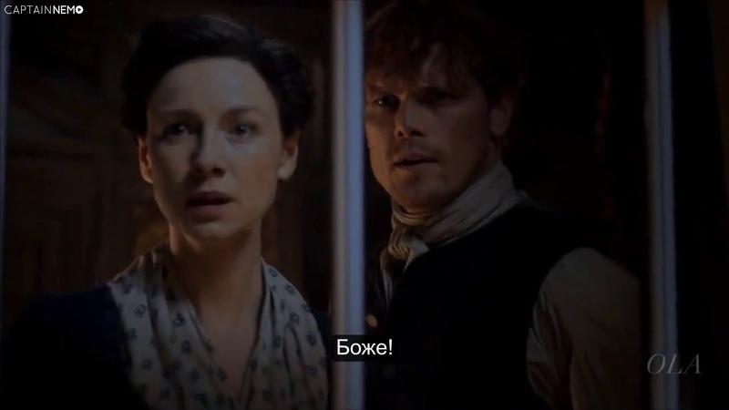 Outlander 4x02 Promo Preview 'Do No Harm' [RUS SUB]
