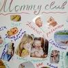 Подготовка к родам MommyClub в Куркино