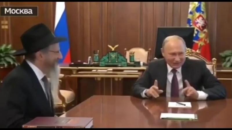 Владимир Путин посоветовал брать пример с главного раввина России