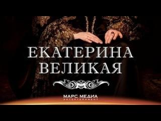 «Великая Екатерина Великая Все Серии Скачать Торрент» — 2017