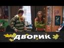 Дворик 17 серия 2010 Мелодрама семейный фильм @ Русские сериалы