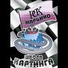 """Картодром """"МАРЬИНО"""""""
