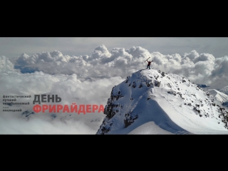 """Трейлер фильма """"День Фрирайдера"""""""