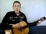Артём Омельчук - Путь к успеху (для конкурса авторских песен на GuitarLesson.Ru)