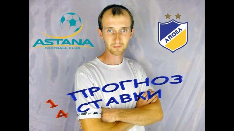 АСТАНА - АПОЭЛ / ПРОГНОЗ 3 СТАВКИ / ЛИГА ЕВРОПЫ УЕФА 30.08.2018