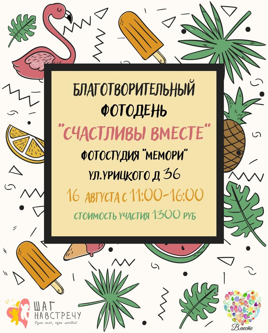 """Афиша Тюмень Благотворительный день «Счастливы вместе"""""""