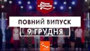 Мамахохотала | Новий сезон. Випуск 16 (9 грудня 2018) | НЛО TV